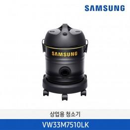 [삼성전자] 삼성 업소용청소기 VW33M7510LK