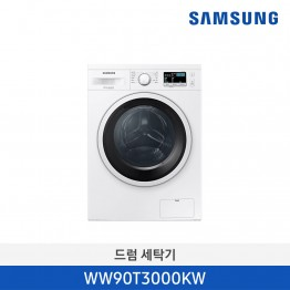 [삼성전자] 삼성 드럼 세탁기 WW90T3000KW [용량:9Kg]
