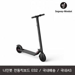 [Segway Ninebot] 세그웨이 나인봇 전동킥보드 ES2 [색상:블랙]