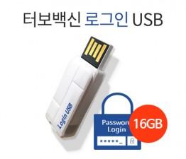 [에브리존] 터보백신 보안 로그인 USB Basic 16GB (최소수량 100개! 로고인쇄, 커스트마이징 가능)