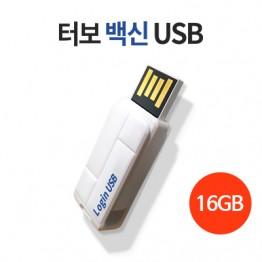 [에브리존] 터보백신 USB Basic 16GB (최소수량 100개! 로고인쇄 가능)