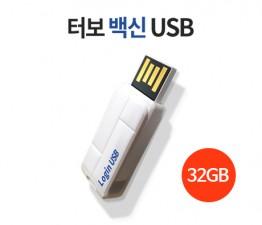 [에브리존] 터보백신 USB Pro 32GB (최소수량 100개! 로고인쇄 가능)
