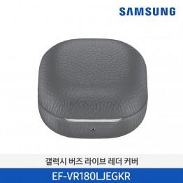 [삼성전자] 삼성 갤럭시 버즈 라이브 레더 커버 EF-VR180LJEGKR