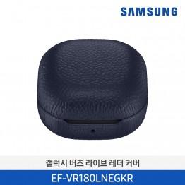 [삼성전자] 삼성 갤럭시 버즈 라이브 레더 커버 EF-VR180LNEGKR
