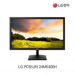 [생산이슈][LG전자] LG전자 24인치 일반 모니터 24MK400H