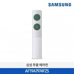 [삼성전자] 삼성 BESPOKE 무풍에어컨 클래식 (스탠드형) AF19A7974FZS 전국기본설치 포함