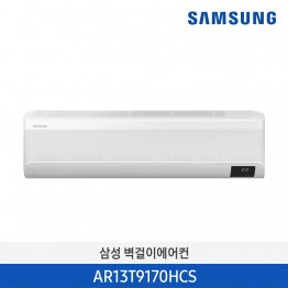 [삼성전자] 삼성 무풍에어컨 벽걸이 와이드 AR13T9170HCS [기본 설치비 무료]
