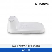 [OTROUVE] 오트루베 에어샤워 화이트 AS-01