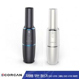 [CORCAN] 코칸 차량용 무선청소기 CHC-VY01/CHC-UY01