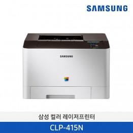 [재고확인필수][삼성전자] 삼성 컬러 레이저프린터 CLP-415N [납기지연 상품 3~4주 소요]