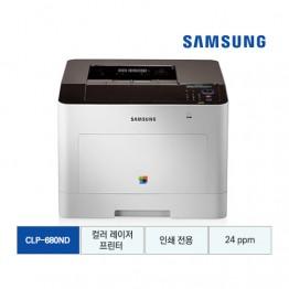 [재고확인필수][삼성전자] 삼성 컬러 레이저프린터 CLP-680ND [납기지연 상품 3~4주 소요]