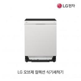 [LG전자] LG 오브제 컬렉션 식기세척기 DUBJ2EA