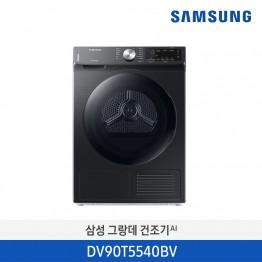 [삼성전자] 삼성 인버터 건조기 DV90T5540BV [용량:9kg]