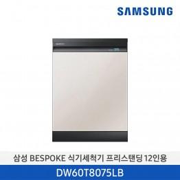 [삼성전자] 삼성 BESPOKE 프리스탠딩 식기세척기 DW60T8075LB