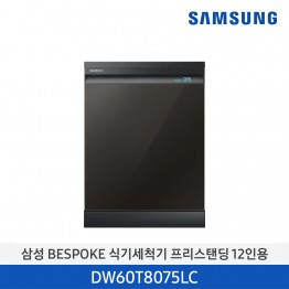 [삼성전자] 삼성 BESPOKE 프리스탠딩 식기세척기 DW60T8075LC