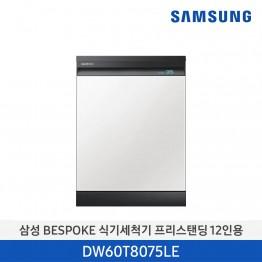 [삼성전자] 삼성 BESPOKE 프리스탠딩 식기세척기 DW60T8075LE