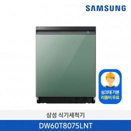 [싱크대 규격장 리폼비 무상 프로모션][삼성전자] 삼성 빌트인 식기세척기 DW60T8075LNT