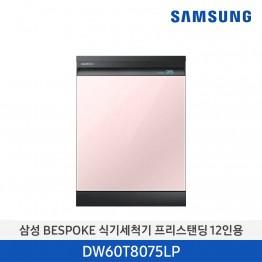[삼성전자] 삼성 BESPOKE 프리스탠딩 식기세척기 DW60T8075LP