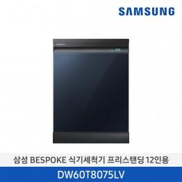 [삼성전자] 삼성 BESPOKE 프리스탠딩 식기세척기 DW60T8075LV