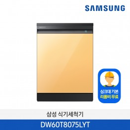 [싱크대 규격장 리폼비 무상 프로모션][삼성전자] 삼성 빌트인 식기세척기 DW60T8075LYT