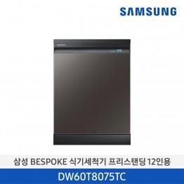 [삼성전자] 삼성 BESPOKE 프리스탠딩 식기세척기  DW60T8075TC