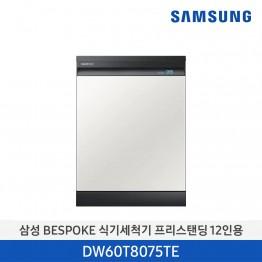 [삼성전자] 삼성 BESPOKE 프리스탠딩 식기세척기 DW60T8075TE