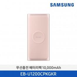[삼성전자] 삼성 무선충전 배터리팩 10,000mAh EB-U1200CPKGKR