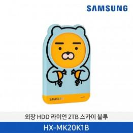 [삼성전자] 삼성 외장 HDD 카카오 에디션 라이언 HX-MK20K1B