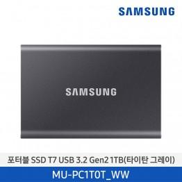 [일시판매중단][삼성전자] 삼성 포터블 SSD T7 USB 3.2 Gen 2 MU-PC1T0T/WW