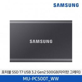 [일시판매중단][삼성전자] 삼성 포터블 SSD T7 USB 3.2 Gen 2 MU-PC500T/WW