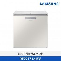 [삼성전자] 삼성 김치플러스 김치냉장고 뚜껑형 RP22T31A1EG [용량:221L]