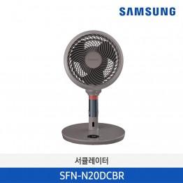 [삼성전자] 삼성 탁상형 소형 서큘레이터 SFN-N20DCBR