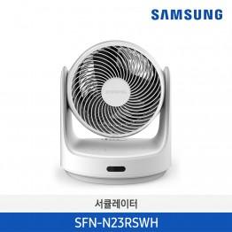[삼성전자] 삼성 서큘레이터 SFN-N23RSWH