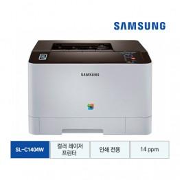 [재고확인필수][삼성전자] 삼성 컬러 레이저프린터 SL-C1404W [납기지연 상품 3~4주 소요]