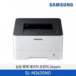 [삼성전자] 삼성 흑백 레이저프린터 (양면인쇄) 26 ppm SL-M2630ND