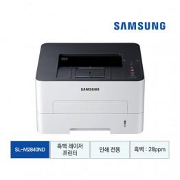 [재고확인필수][삼성전자] 삼성 흑백 레이저프린터 SL-M2840ND [납기지연 상품 3~4주 소요]