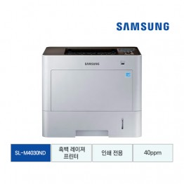 [재고확인필수][삼성전자] 삼성 흑백 레이저프린터 40ppm SL-M4030ND [납기지연 상품 3~4주 소요]