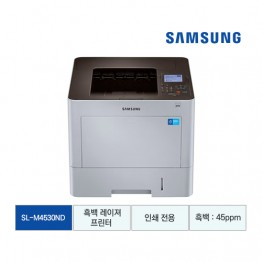[재고확인필수][삼성전자] 삼성 흑백 레이저 프린터 45ppm SL-M4530ND [납기지연 상품 3~4주 소요]