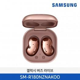 [삼성전자] 삼성 갤럭시 버즈 라이브 미스틱 브론즈 SM-R180NZNAKOO