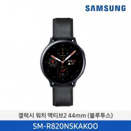 [삼성전자] 삼성 갤럭시 워치 액티브2 44mm SM-R820NSKAKOO