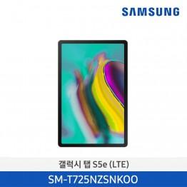 [삼성전자] 삼성 갤럭시 탭 S5e (LTE) SM-T725NZSNKOO