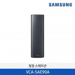 [삼성전자] 삼성 제트용 청정스테이션 VCA-SAE90A