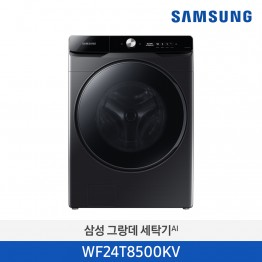 [삼성전자] 삼성 그랑데 세탁기 AI WF24T8500KV [용량:24kg]