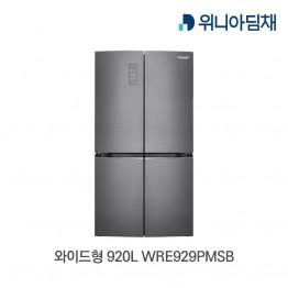 [위니아딤채] 위니아딤채 프리미엄 냉장고 WRE929PMSB [용량:920L]