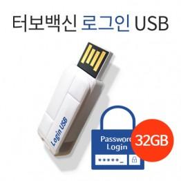 [에브리존] 터보백신 보안 로그인 USB Pro 32GB (최소수량 100개! 로고인쇄, 커스트마이징 가능)